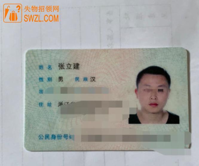 失物招领:张立建身份证失物招领