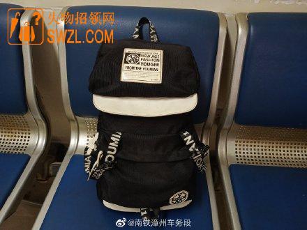 失物招领:南铁漳州车务段晋江站工作人员在安检处拾到一个黑色双肩背包,内有衣服,吹风机等物品