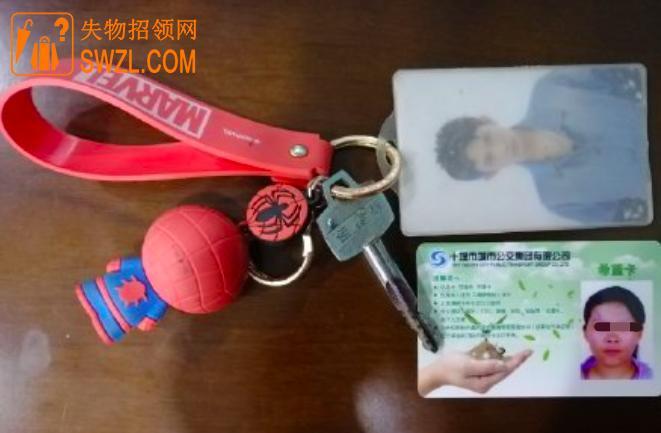 失物招领:车钥匙和公交卡失物招领