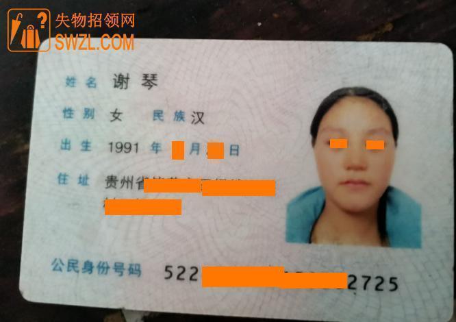 失物招领:好心人在贵州毕节捡到谢琴身份证