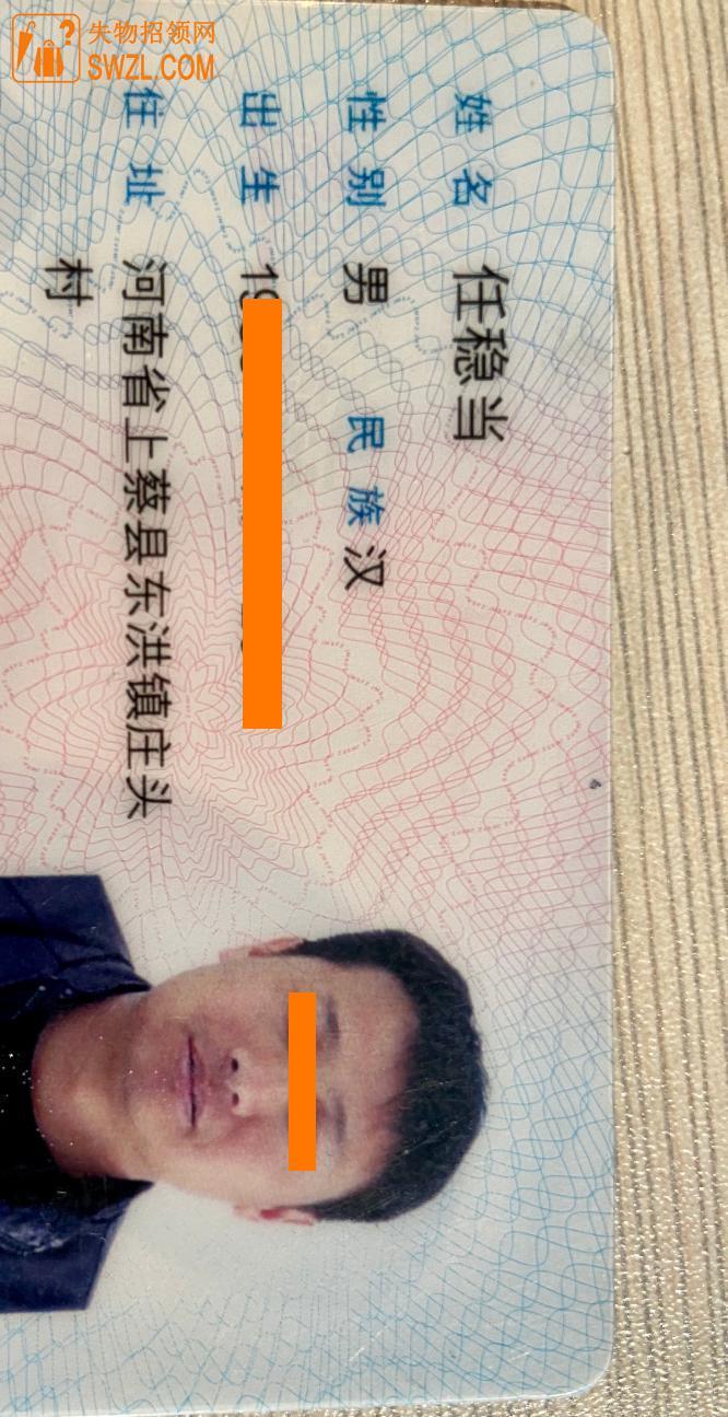 失物招领:拾获 任稳当 身份证