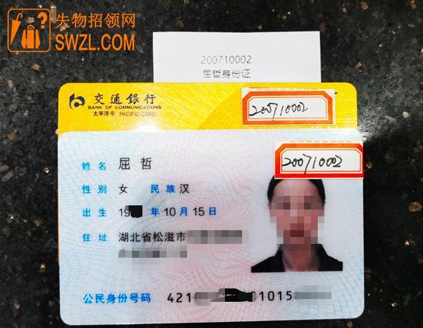失物招领:屈哲身份证、银行卡失物招领