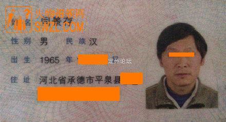 失物招领:定州热心市民在博泰清城院里捡到闫景存的身份证一张