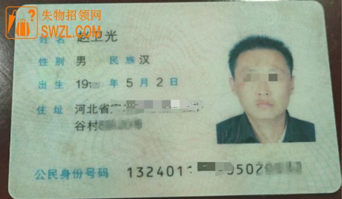 失物招领:赵卫光身份证失物招领