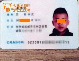 失物招领:姜博泱你的身份证丢了快来领