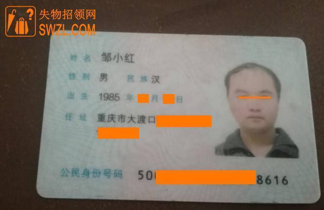 捡到重庆大渡口邹小红的身份证_失物招领网
