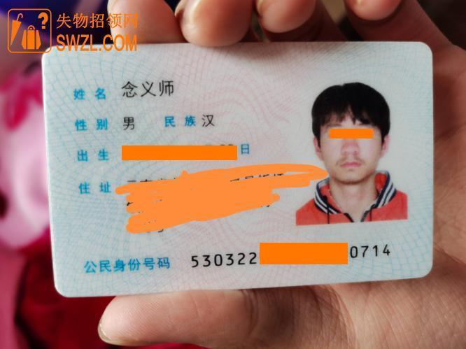 寻物启事: 寻找身份证