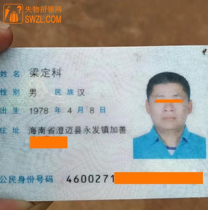 失物招领:捡到梁定科的身份证