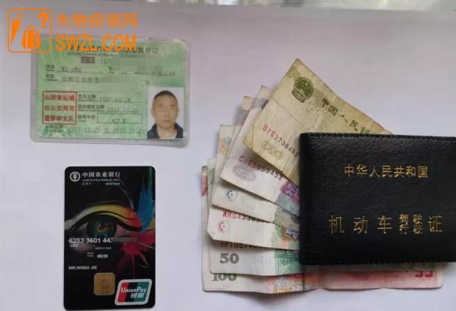 失物招领:王杰驾驶证、银行卡失物招领