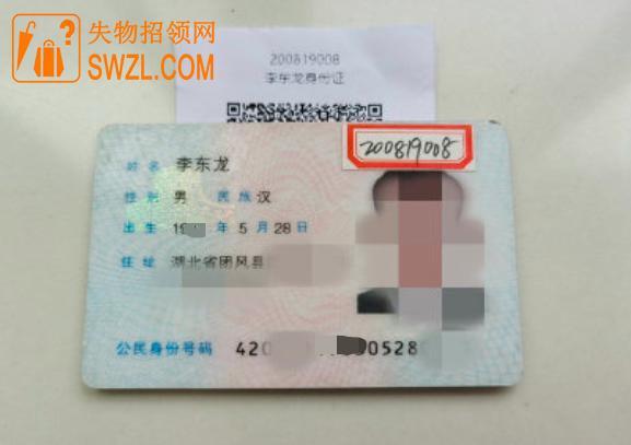 失物招领:李东龙身份证失物招领