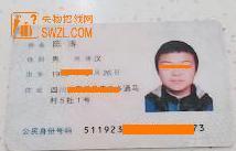 寻物启事: 急寻四川巴中陈涛的身份证驾驶证银行卡