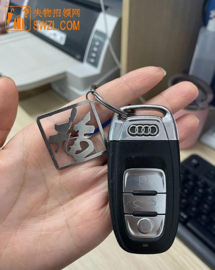 失物招领:崂山交警捡到奥迪车钥匙一把