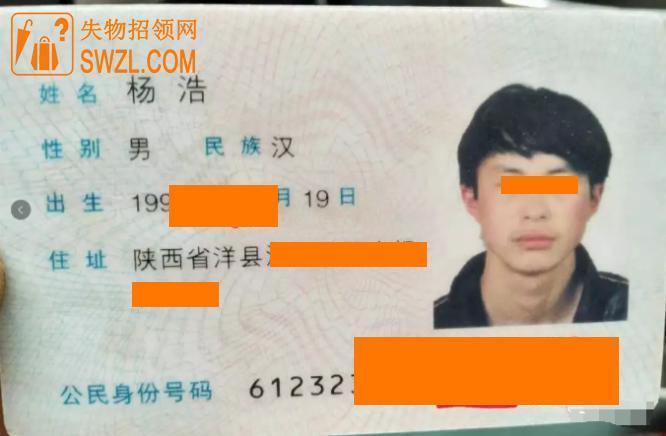 失物招领:杨浩身份证失物招领