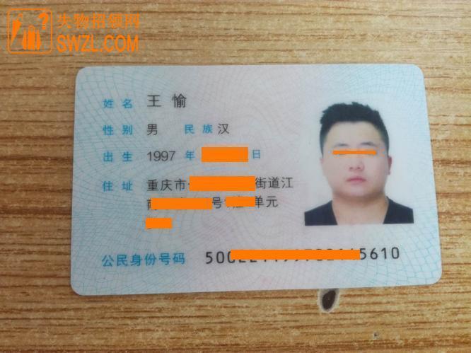 失物招领:捡到了重庆王愉的身份证