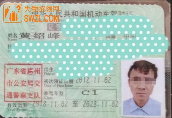失物招领:黄绍峰驾驶证失物招领