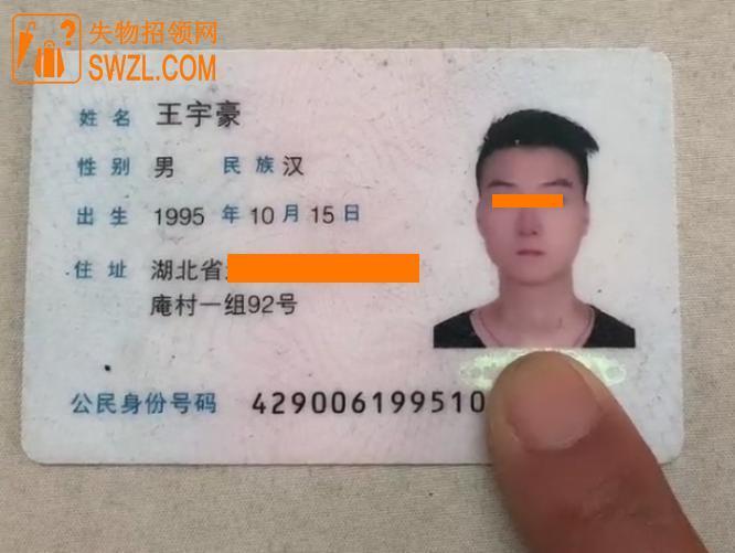 失物招领:捡到王宇豪的身份证