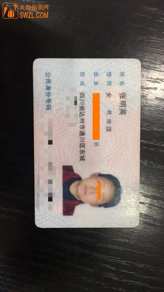失物招领:拾获张明英的身份证
