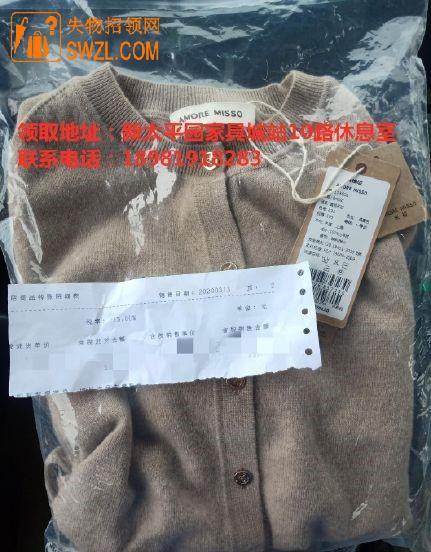 失物招领:成都公交10路捡到羊毛毛衣一件