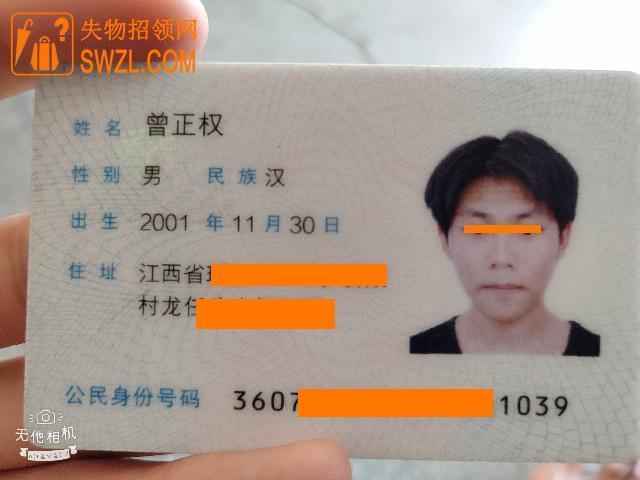 寻物启事: 寻找身份证曾正权