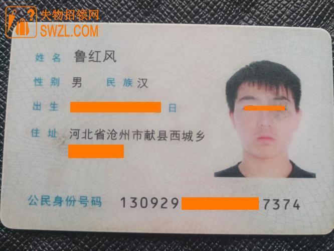 寻物启事: 钱包,里面有鲁红风身份证和士兵证