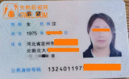 失物招领:定州热心市民捡到薛娜的身份证一张