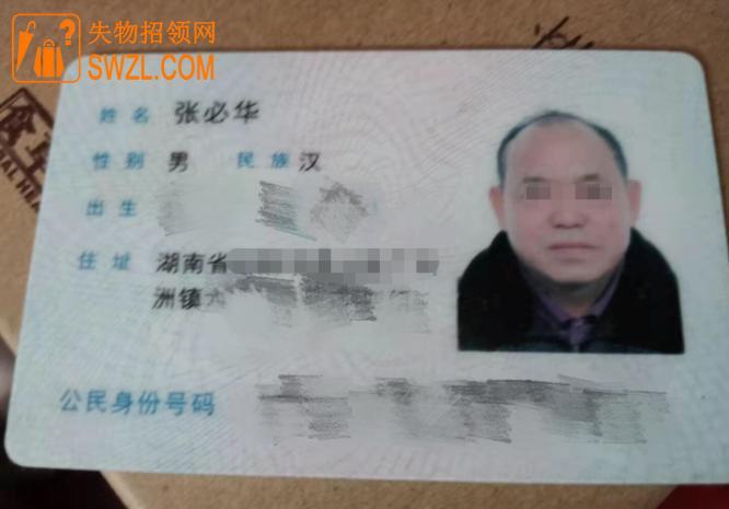 失物招领:张必华身份证失物招领