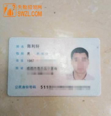 失物招领:陈利轩身份证失物招领