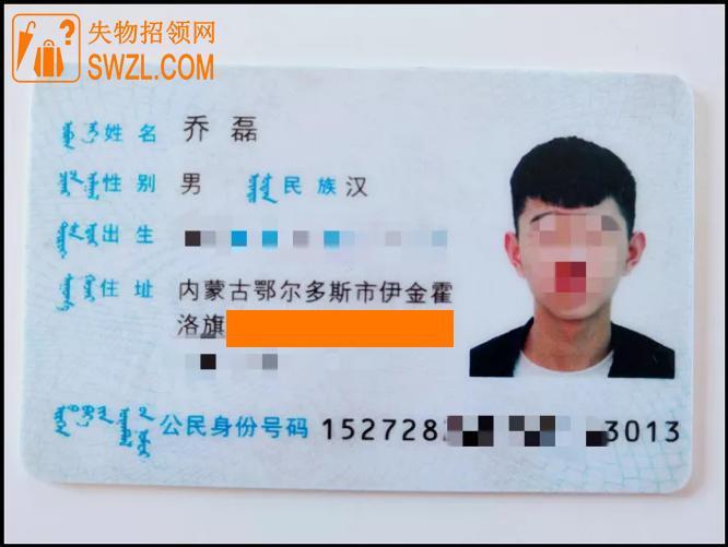 失物招领:美食广场身份证失物招领,失主乔磊