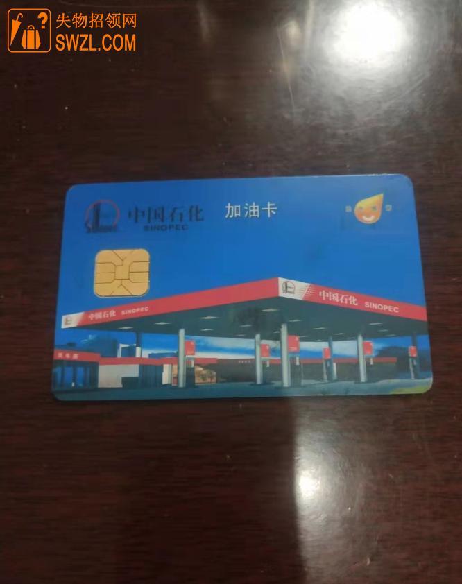 失物招领:G60沪昆高速, 醴陵服务区东往西方向,工作人员拾到中石化加油卡一张