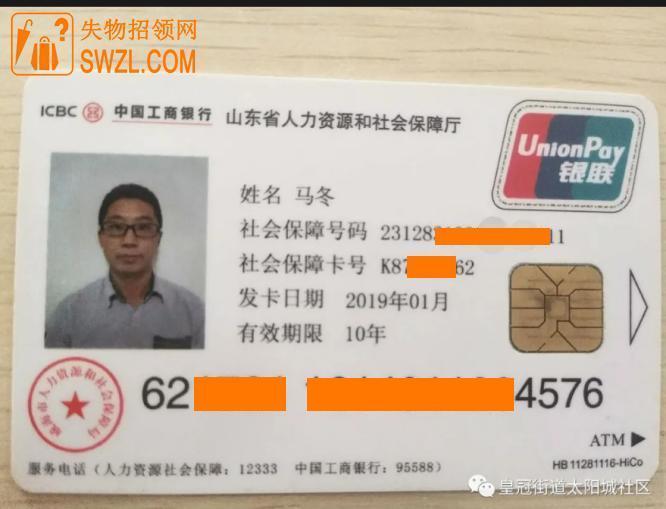 失物招领:好心市民捡到马东的社保卡