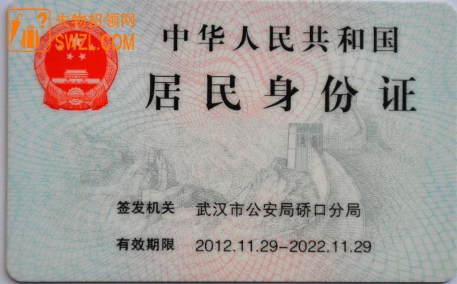 寻物启事: 门晓燕身份证