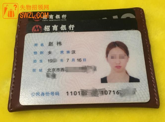 失物招领:赵祎身份证失物招领