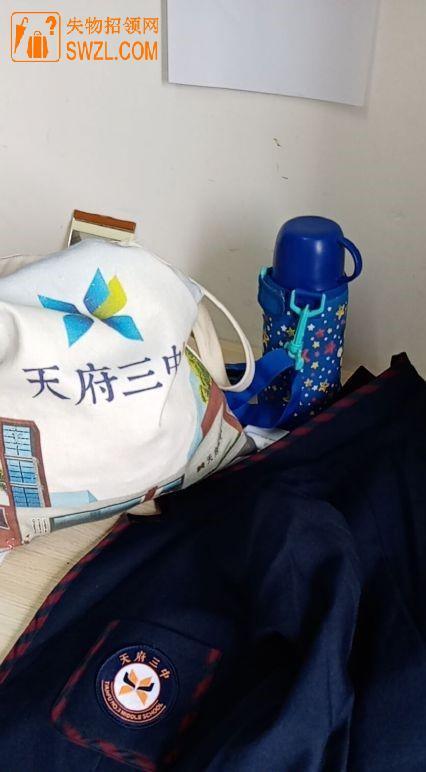 失物招领:成都公交 捡到天府三中的学生校服