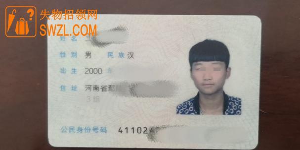 失物招领:王先生身份证失物招领