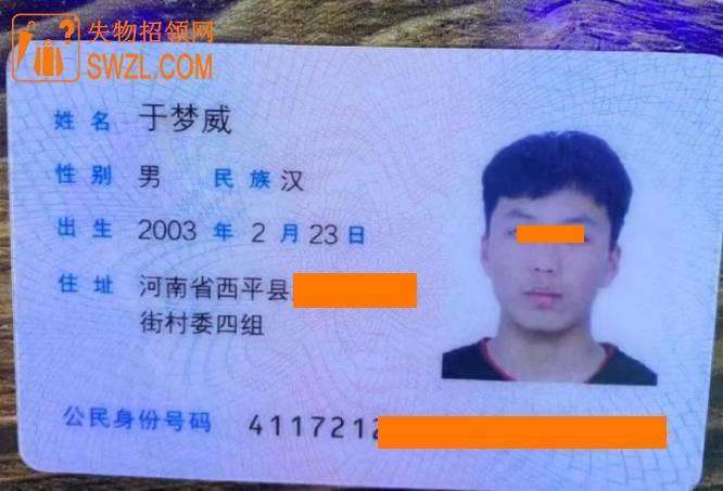 失物招领:捡到于梦威的身份证