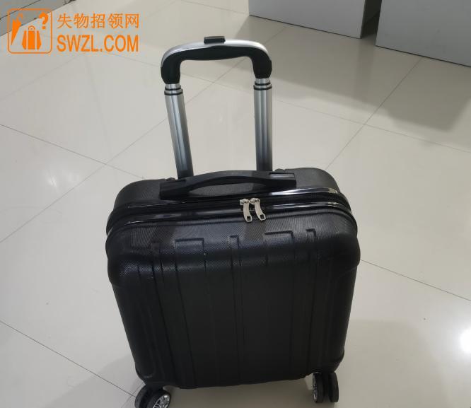 失物招领:南铁福州车务段连江站拾到一个黑色行李
