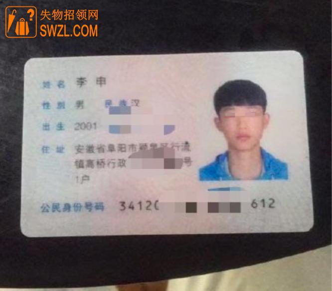 失物招领:李申身份证失物招领