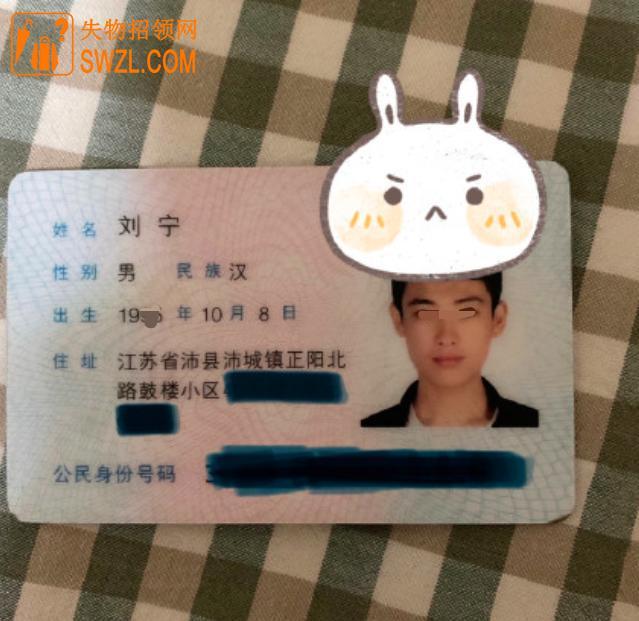 失物招领:刘宁身份证失物招领