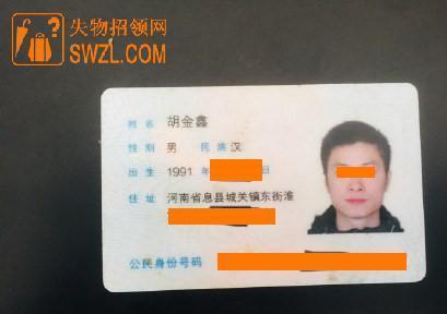 失物招领:昆明公交捡到胡金鑫的身份证