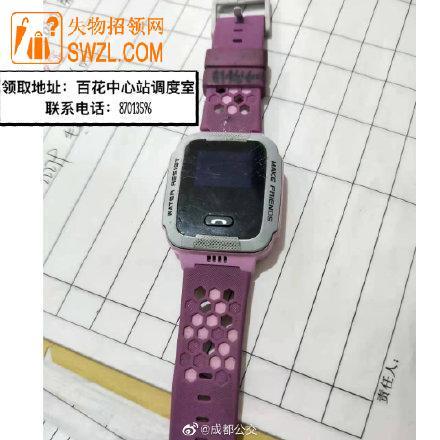 失物招领:成都公交165路捡到儿童手表一只