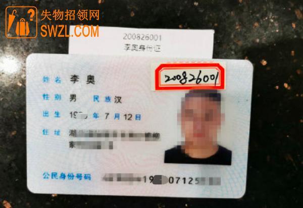 失物招领:李奥身份证失物招领