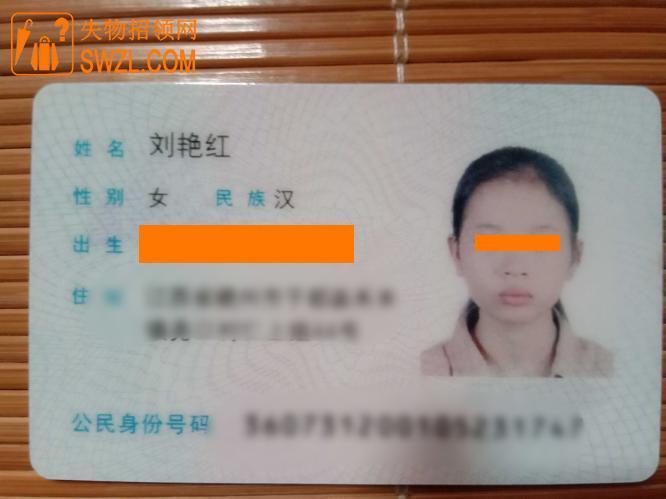 寻物启事: 刘女士的身份证
