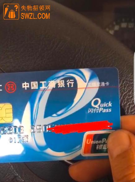 失物招领:工商银行卡失物招领