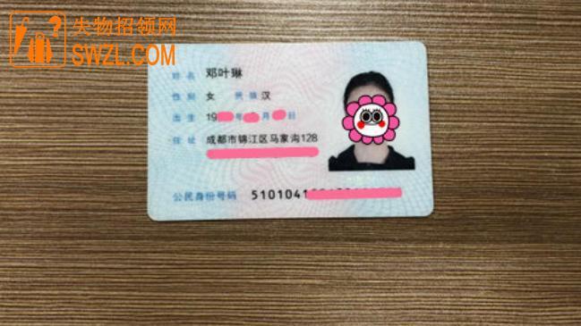 失物招领:邓叶琳身份证失物招领