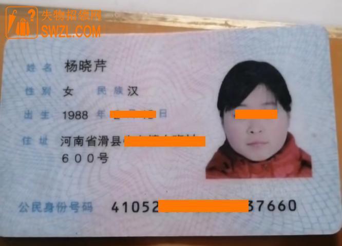 失物招领:好心人捡到杨晓芹的身份证
