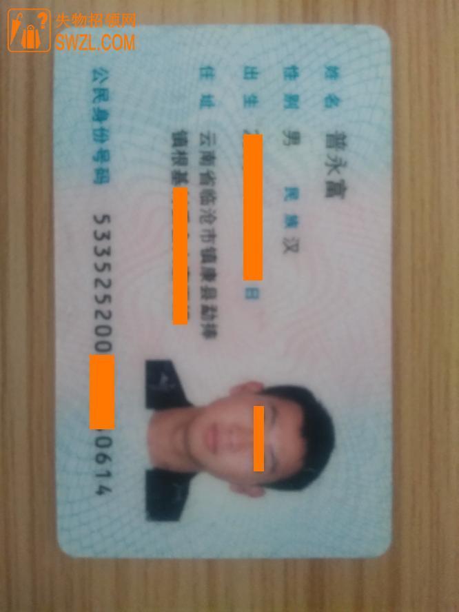 寻物启事: 寻找身份证、农行卡、学生证