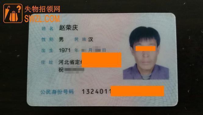 失物招领:赵荣庆身份证失物招领