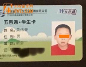 失物招领:黄伟豪学生证失物招领