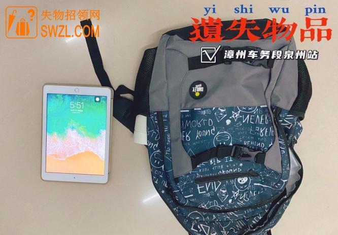 失物招领:南昌铁路泉州站拾得一个灰色双肩包,内有ipad、保温杯、部分现金及其他物品