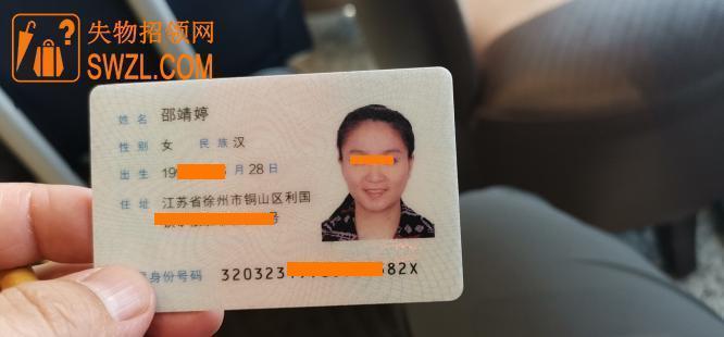 捡邵靖婷的身份证